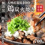 焼き鳥 鶏肉 炭火焼き 親鶏 700g 国産 九州産 (100×7p) もも肉 むね肉 おつまみ