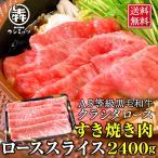 肉 牛肉 A5等級 黒毛和牛 ローススライス 2400g(300g×8P)ギフト BBQ 焼肉