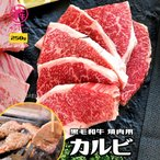父の日 遅れてごめんね 2021 焼肉 黒毛和牛 カルビ 250g 焼き肉 牛肉 激安 BBQ バーベキュー 送料無料商品と同梱で送料0円