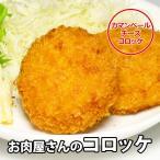 牛肉 黒毛和牛 コロッケ カマンベールチーズ コロッケ 80g×4個入り 冷凍便