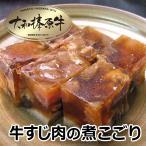 牛すじ 珍味 牛すじ肉の 煮こごり 300g!