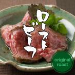 牛肉 黒毛和牛 A5 大和榛原牛 ローストビーフ オリジナルロースト 46%OFFセール お試し 200g 送料無料 冷凍便