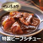 肉料理『うし源』の洋食ビーフシチュー 220g×4パック! 送料無料 冷凍便