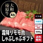 大和榛原牛(黒毛和牛A5等級)のしゃぶしゃぶ用 霜降りモモ肉 ギフトパッケージ500g!   送料無料