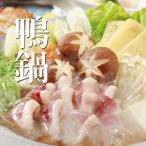 ◇肉料理『うし源』の鴨鍋セット 鴨ロース肉 350g 肉団子5個 特製スープ付!