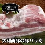 ◇うし源本店 ★ 大和美豚の豚バラ肉(三枚肉) 500g!
