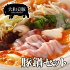 大和美豚の豚鍋セット (豚ロース肉 300g + 豚バラ肉 300g + ゆずざかり 180cc)   送料無料