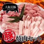 大和美豚の豚焼肉セット 1.28kg 豚ロース:120g×2・肩ロース:120g×2・豚バラ焼肉カット:300g・豚とろ:300g・ソーセージ:5本・岩塩プレート・焼肉だれ:2本