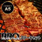 牛肉 黒毛和牛 A5 大和榛原牛 BBQ ステーキセット 380g (イチボサイコロステーキ:200g・サーロインスティック:180g) 送料無料