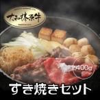 肉料理『うし源』 大和榛原牛のすき焼き肉...