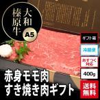 大和榛原牛(黒毛和牛A5等級)のすき焼き用 赤身モモ肉 ギフトパッケージ500g!   送料無料