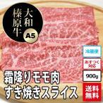 牛肉 黒毛和牛 大和榛原牛 ( A5等級 ) すき焼き用 霜降りモモ肉 たっぷり1.0kg! 送料無料