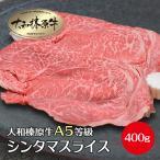 しんたま - 牛肉 黒毛和牛 大和榛原牛 A5 シンタマスライス (すき焼き・しゃぶしゃぶ用) 400g 送料無料 冷凍便
