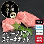 大和榛原牛(黒毛和牛A5等級)のシャトーブリアンステーキ ギフト木製箱入り150g×4枚! 送料無料