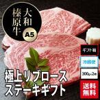大和榛原牛(黒毛和牛A5等級)のリブロースステーキ ギフトパッケージ300g×2枚!   送料無料