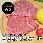 牛肉 黒毛和牛 大和榛原牛 A5 長期低温熟成 赤身モモ