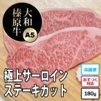 大和榛原牛(黒毛和牛A5等級)のサーロインステーキ 180g!4枚以上で送料無料