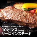 ギフト 牛肉 黒毛和牛 大和榛原牛 A5 サーロインステーキ 10oz(300g)化粧箱入 送料無料