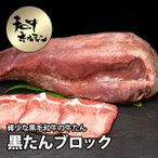 牛肉 黒毛和牛 稀少 牛たん 牛タン 黒たん ブロック 約1.2kg 送料無料