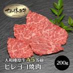 ◇大和榛原牛(黒毛和牛A5等級)の超稀少ヒレヨコ 焼肉用 嬉しい100g単位!