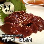 肝脏 - 黒毛和牛ホルモン 新鮮で甘い上レバー 200g単位!