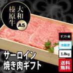 牛肉 黒毛和牛 大和榛原牛 ( A5等級 ) サーロイン厚切りカット 焼肉用 ギフト木製箱入り1.8kg!   送料無料