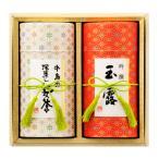 日本茶 緑茶 お歳暮 ギフト お茶 まごころと八女玉露 木箱入り お茶ギフト 八女茶