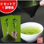 煎茶定庵ほほえみ 2本メール便セット  深蒸し茶 / 八女茶 / 茶葉 / 九州