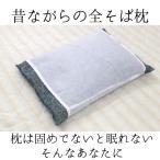全そば枕/35×50/昔ながらの枕/全そば枕(35×50)