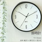 時計 掛け時計 おしゃれ デザイン レトロ 北欧 カフェ 店舗 掛時計