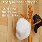 ハンガーラック おしゃれ 木製 スリム インテリア 北欧 洋服掛け 玄関 収納 リビング収納 コートハンガー 木製ハンガー