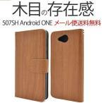 スマホケース 507SH Android One ケース 手帳型 木目 カバー アンドロイド ワン android one 507sh Simフリー