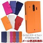 docomo らくらくスマートフォン4 F-04J 手帳型 富士通 スマホ ケース カバー
