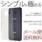 Galaxy S8 ケース ギャラクシー カバー スマホケース ハードケース クリア クリアカバー
