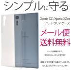 Xperia XZ /Xperia XZs ハード クリア ケース カバー エクスペリア xz 透明