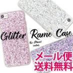 ショッピングラメ iPhone8/iPhone7 カバー おしゃれ iPhone ケース アイフォン7 ラメ キラキラ