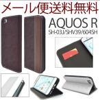 SHARP AQUOS R ケース 手帳型 アクオス AQUOS R SH-03J AQUOS R SHV39 docomo au 手帳 おしゃれ ケース カバー スマホ スマホカバー アクオス
