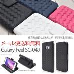 ギャラクシーフィール SC04J ケース GALAXY Feel SC-04J ドコモ カバー 手帳 レザー スタンド カード収納