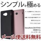 au Qua phone QX KYV42/ UQmobile DIGNO V 兼用 ケース QX カバー スマホケース ハードケース シンプル Qua phone QX