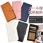 au Qua phone QX KYV42/ UQmobile DIGNO V 兼用 手帳 手帳型 Qua phone キュアフォン QX カバー