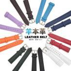 腕時計 ベルト  シープスキンレザー 羊本革 18mm 時計用羊本革ベルト 時計 替えベルト 替えバンド バンド 革ベルト