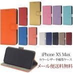 iPhone XS MAX ケース 手帳型 画像