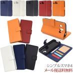 シンプルスマホ4 707sh 704sh レザー 手帳型ケース シンプル スマートフォン シニア携帯 スマホケース スマホカバー 手帳