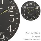 時計 掛け時計 おしゃれ デザイン レトロクロック 北欧 カフェ 店舗 ブラック 黒 φ60cm