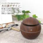 加湿器 アロマ おしゃれ 超音波 加湿器 アロマディフューザー 丸型加湿器 LED 卓上 おしゃれ ボール型 usb充電