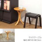 サイドテーブル おしゃれ 木製 ソファ テーブル