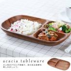 木製食器 木製プレート アカシア 食器 トレー トレイ 木製 皿 北欧 カフェ おしゃれ かわいい ナチュラル ボウル ウッド