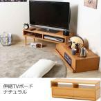 テレビ台 テレビボード テレビラック 北欧 シンプル おしゃれ 伸縮TVボード