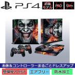 ジョーカー バットマン PS4保護ステッカー 本体&コントローラー対応
