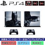バットマン PS4保護ステッカー 本体&コントローラー対応